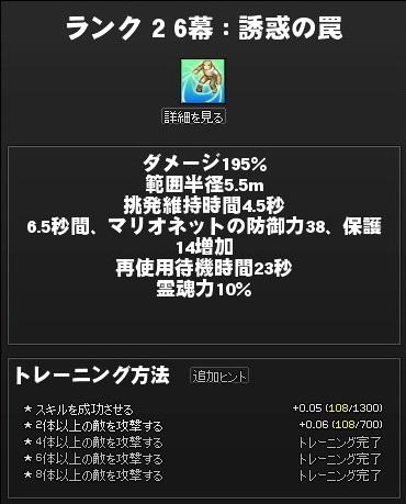 mabinogi_2013_03_15_015.jpg