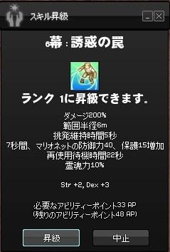 mabinogi_2013_03_17_002.jpg