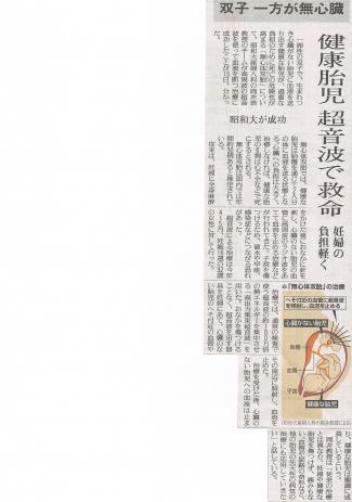 読売新聞記事convert_20120515180308