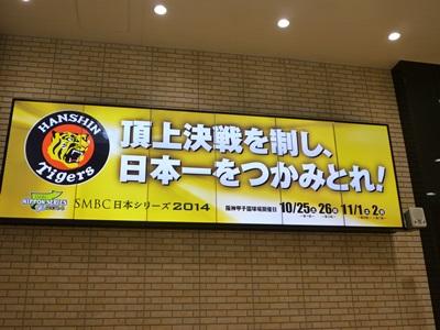 日本シリーズ1戦目1