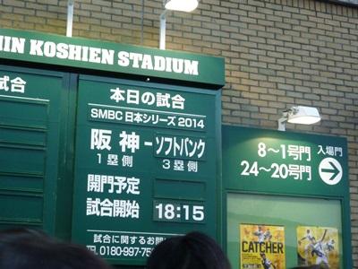 日本シリーズ1戦目2