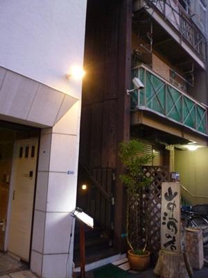 山中酒の店1