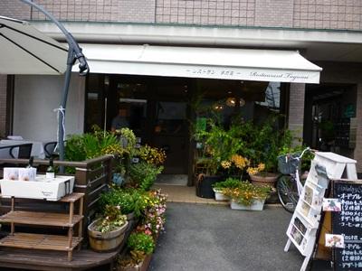 レストラン・タガミ1