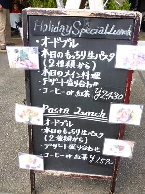 レストラン・タガミ2