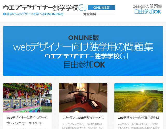 webデザイナー独学学校