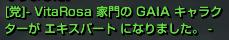 0610gaiaex