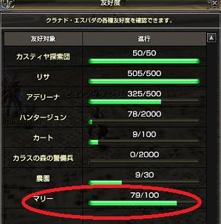 0508友好度