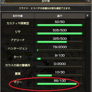 0509友好度