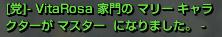 0513マリー1