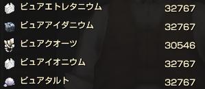 0521ぴゅあ石