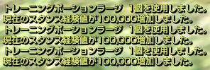 0522とれぽ