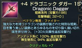 0525龍短剣