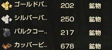 0602鉱物