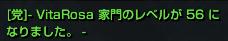 0603家門Lvあぷ