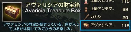 0617アヴァ箱