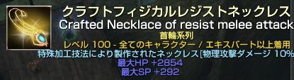 0701くらふとねっくれす