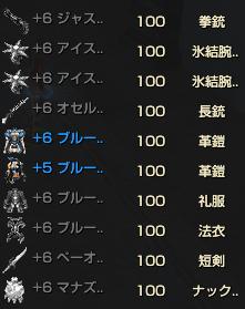0704武器+6セット
