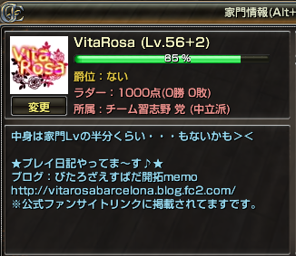 0705家門エンブレムVitaRosa