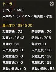 0707トーラ編入2