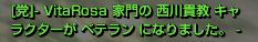 0707とらLV