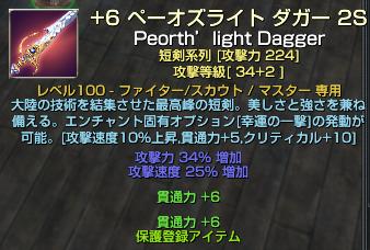 0708短剣34