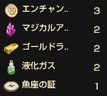 0722戦利品2