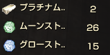 0724石関連