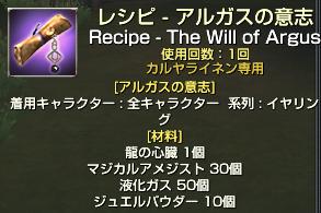 0805レシピあるがす