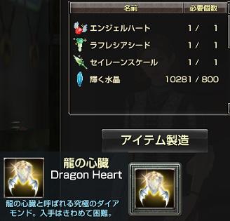 0805龍の心臓