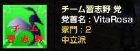 0809チーム習志野党