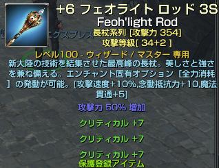 0901水晶ロッド