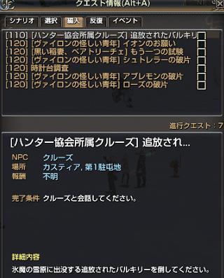 0909ばるきりー
