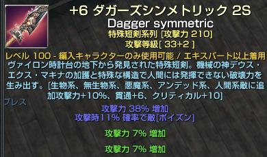 0922特殊短剣