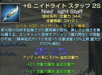 1001ニイドライト