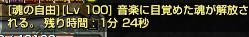 1007魂の自由