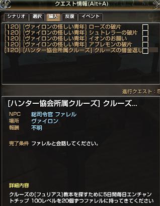 1011編入クエスト