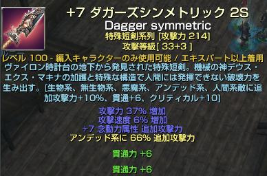 1011特殊短剣