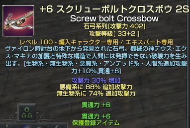 1028弓悪魔無生物