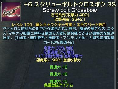 1028弓悪魔