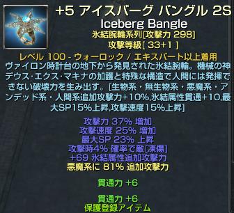 1028氷悪魔