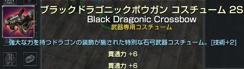 1104弓コス