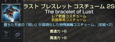 1104特殊腕輪コス