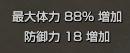 1114家門スキル防御