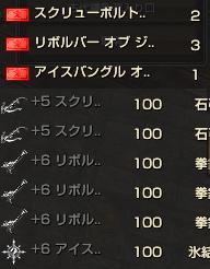1122武器交換