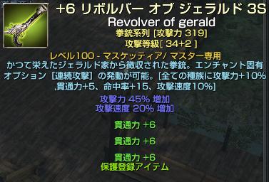 1122貴族拳銃汎用