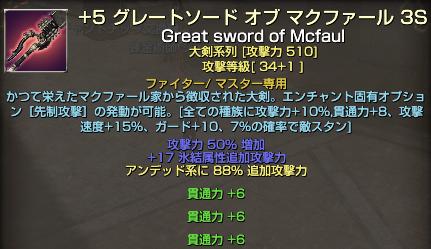 130101貴族大剣1