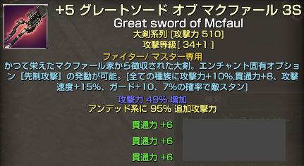 130101貴族大剣2
