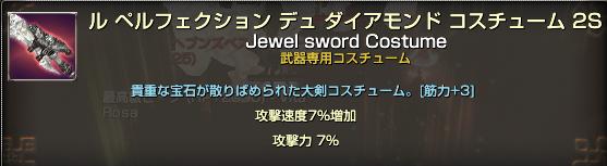 130101宝石大剣コス