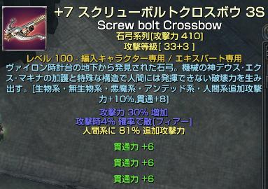 1215ラルフ人間弓