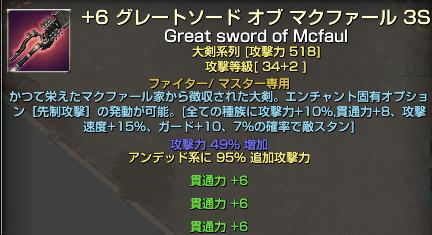 130118貴族大剣
